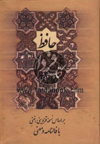 دیوان حافظ بافالنامه