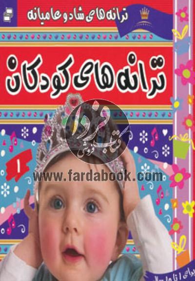 ترانه های شاد و عامیانه (ترانه های کودکان 1)