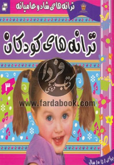 ترانه های شاد و عامیانه (ترانه های کودکان 3)
