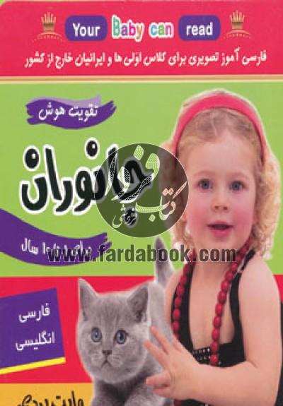 وایت بردی فارسی آموز تصویری برای کلاس اولی ها (فلش کارت جانوران)