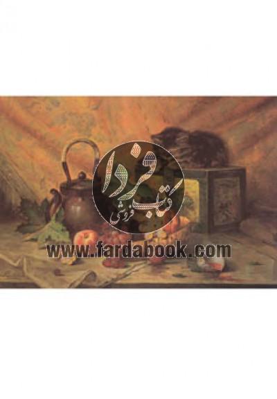 کارت پستال شماره(6)نقاشیرنگروغن