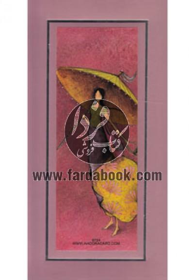 کارت پستال شماره(12)فریمدارباریک2