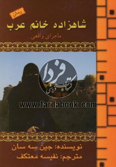 شاهزاده خانم عرب