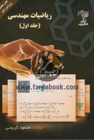 ریاضیات مهندسی-جلد اول