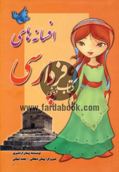 افسانه های پارسی
