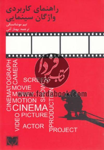 راهنمای کاربردی واژگان سینمایی