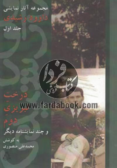 مجموعه آثار نمایشی داوود رشیدی 1 (درخت تبریزی دوم و چند نمایشنامه دیگر)