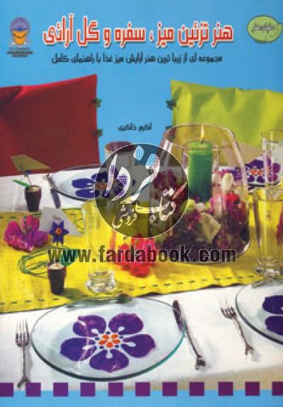 دنیای هنر تزئین میز،سفره و گل آرائی