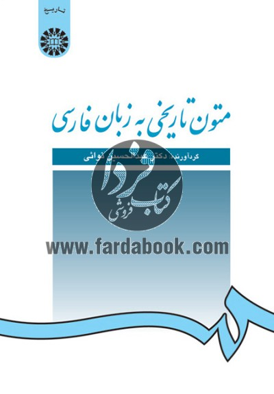 متون تاریخی به زبان فارسی(233)