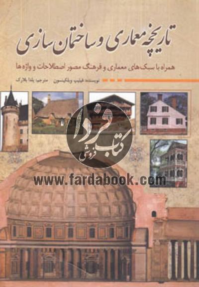 تاریخچه معماری و ساختمان سازی