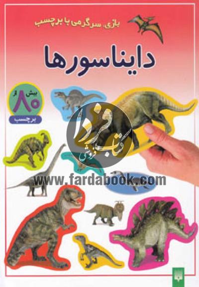 بازی سرگرمی با برچسب(دایناسورها)
