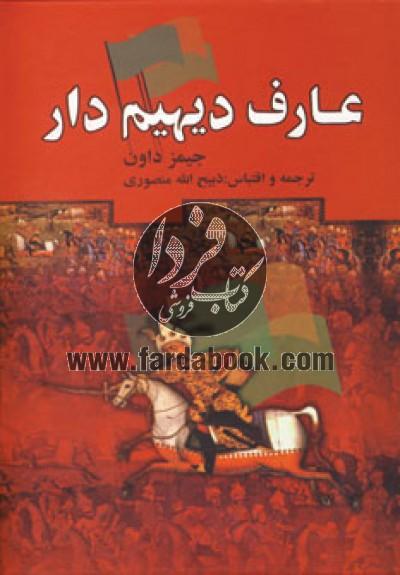 عارف دیهیم دار (2جلدی)