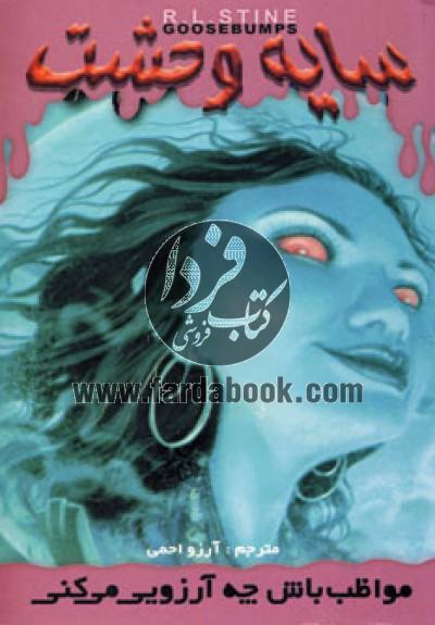 سایه وحشت11 (مواظب باش چه آرزویی می کنی)