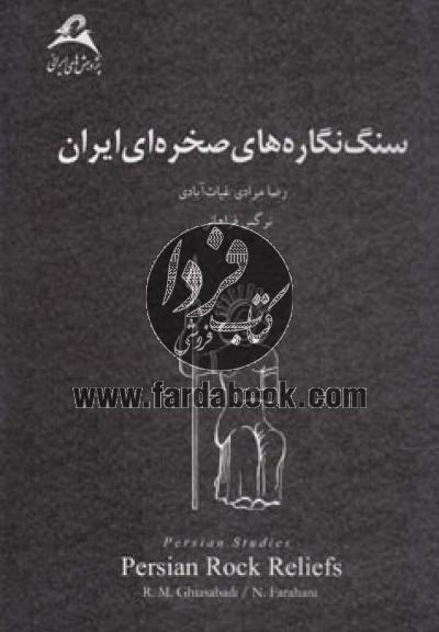 سنگنگارههای صخرهای ایران