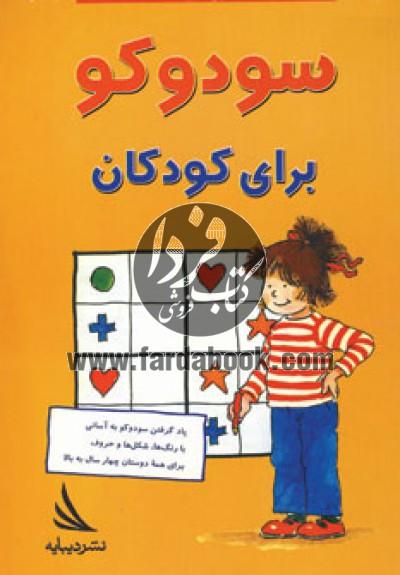 سودوکو برای کودکان