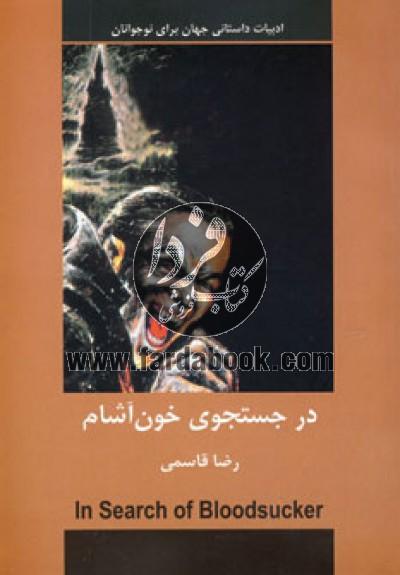 ادبیات داستانی جهان برای نوجوانان (در جستجوی خون آشام)