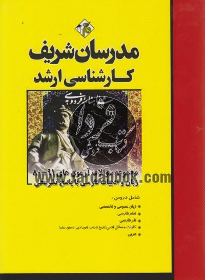 مجموعه سوالات آزمون های 80-91 زبان و ادبیات فارسی با پاسخ تشریحی (مدرسان شریف) - ارشد