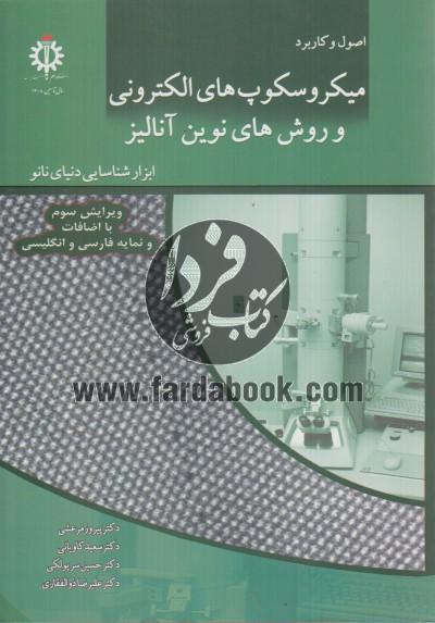 اصول و کاربرد میکروسکوپ های الکترونیکی و روشهای نوین آنالیز