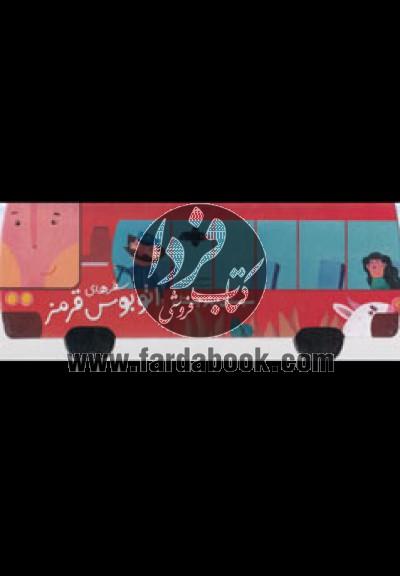 سفرهای اتوبوس قرمز (سیستان و بلوچستان)