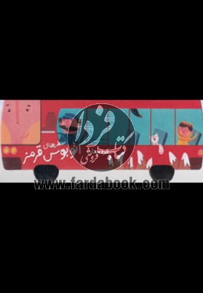 سفرهای اتوبوس قرمز (کردستان)