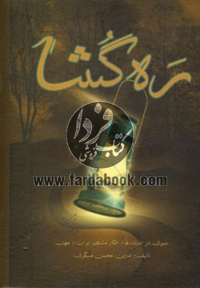 ره گشا (سیری در اندیشه ها و  افکار مشاهیر ایران و جهان)