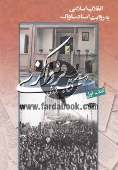 انقلاب اسلامی به روایت اسناد ج1- روز شمار استان مرکزی