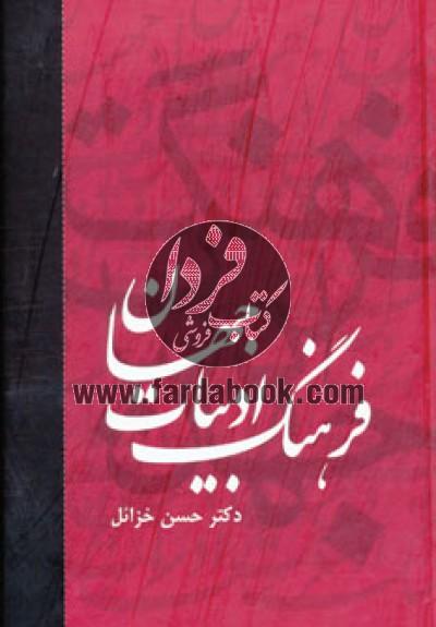 فرهنگ ادبیات جهان (6جلدی)