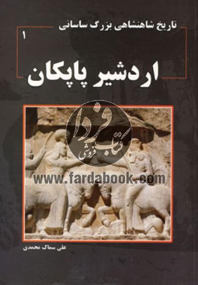 تاریخ شاهنشاهی بزرگ ساسانی 1 (اردشیر پاپکان)