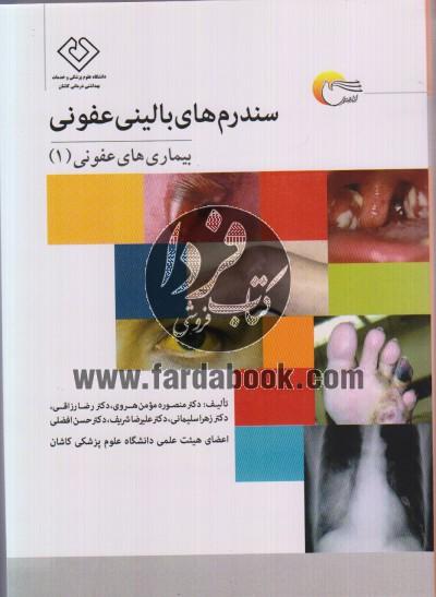 بیماری های عفونی (1) - سندرم های بالینی عفونی