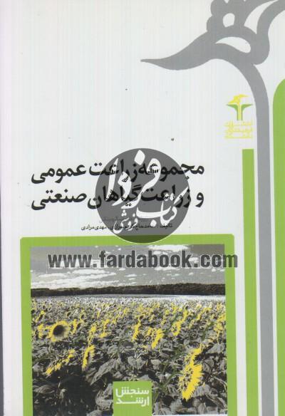 مجموعه زراعت عمومی و زراعت گیاهان صنعتی