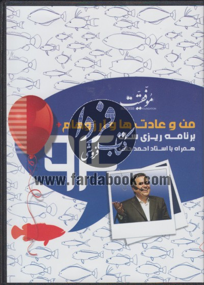 من و عادت هام و آرزوهام(برنامه ریزی سال 94)همراه با استاد احمد حلت