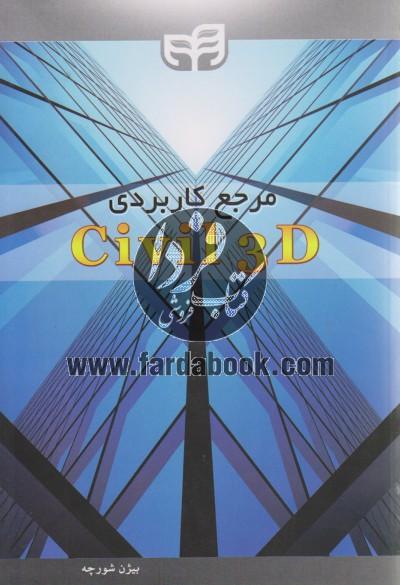 مرجع کاربردی Civil 3d
