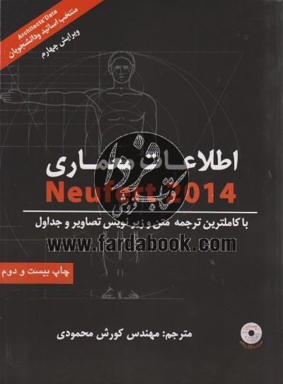 اطلاعات معماری نویفرت (2014)