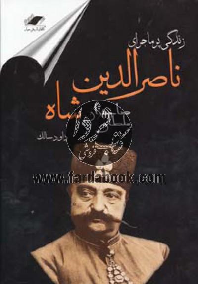 زندگی پرماجرای ناصرالدین شاه- صاحبقران سلطان