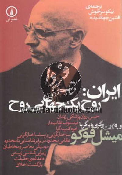 ایران روح یک جهان بیروح