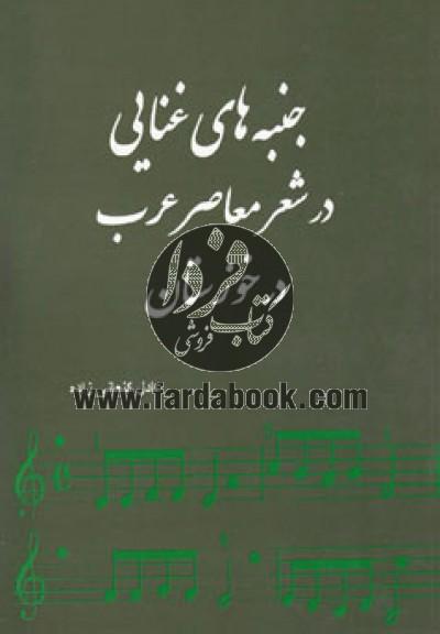 جنبههای غنایی در شعر معاصر عرب در خوزستان