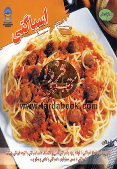 دنیای هنر اسپاگتی