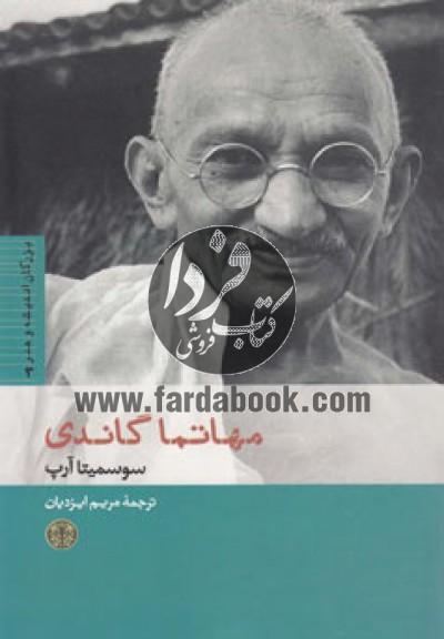 بزرگان اندیشه و هنر 3 (مهاتما گاندی)