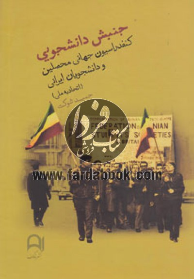 جنبش دانشجویی (کنفدراسیون جهانی محصلین و دانشجویان ایرانی (اتحادیه ملی))،(جلد1و2)