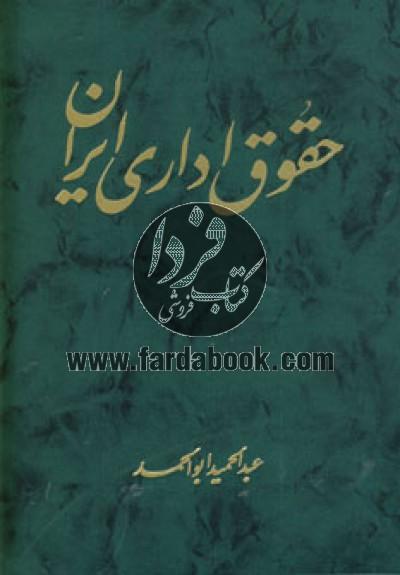 حقوق اداری ایران