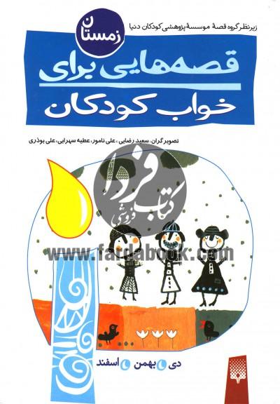 قصههایی برای خواب کودکان(زمستان)