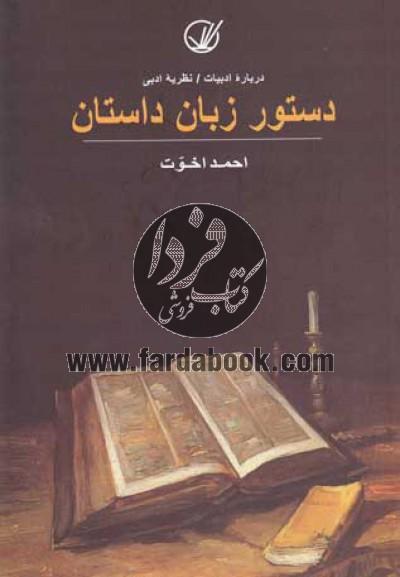 دستور زبان داستان