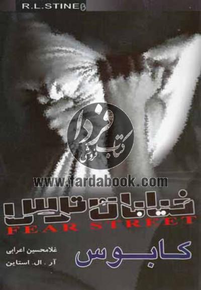 مجموعه خیابان ترس(5)کابوس