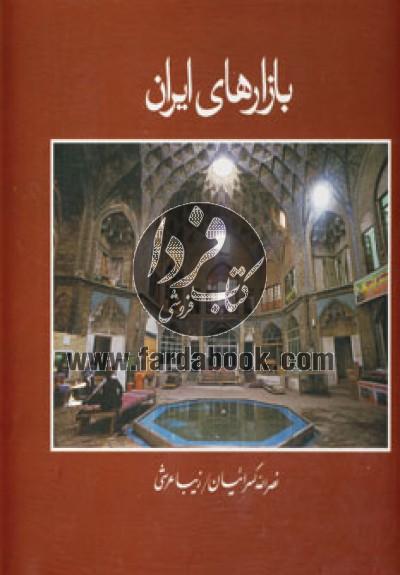 بازارهای ایران- قابدار