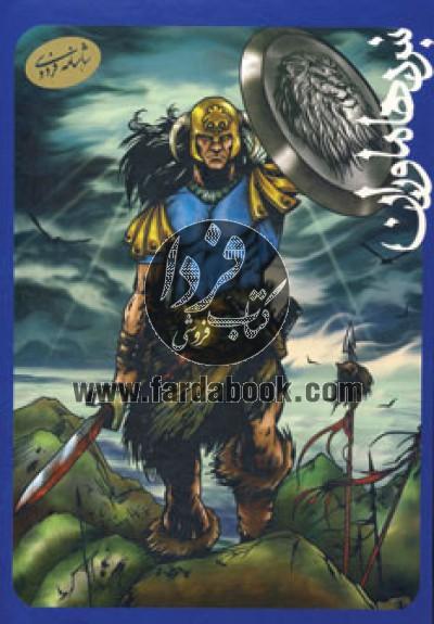نبرد هاماوران (4جلدی)
