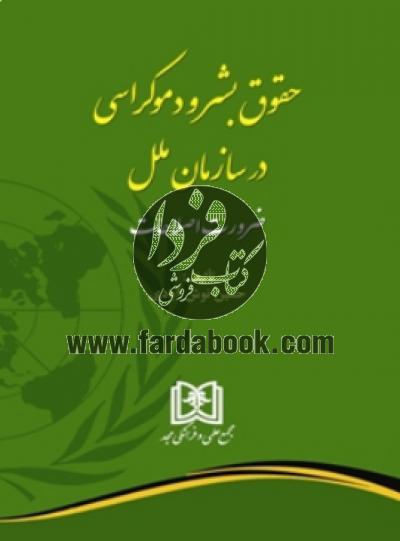 حقوق بشر و دموکراسی در سازمان ملل