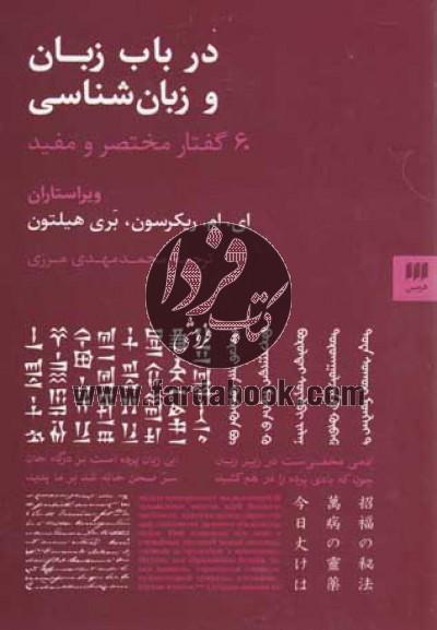 در باب زبان وزبانشناسی- 60 گفتار مختصر و مفید