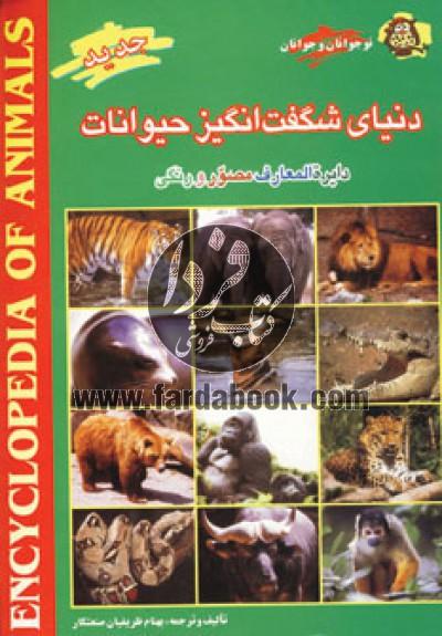 دنیای شگفت انگیز حیوانات