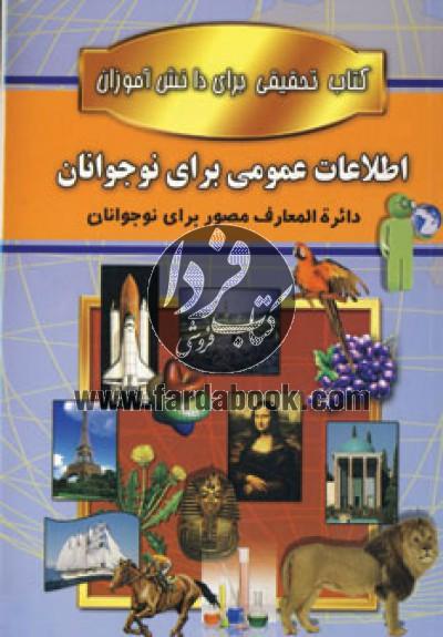 کتاب تحقیق (اطلاعات عمومی برای نوجوانان)