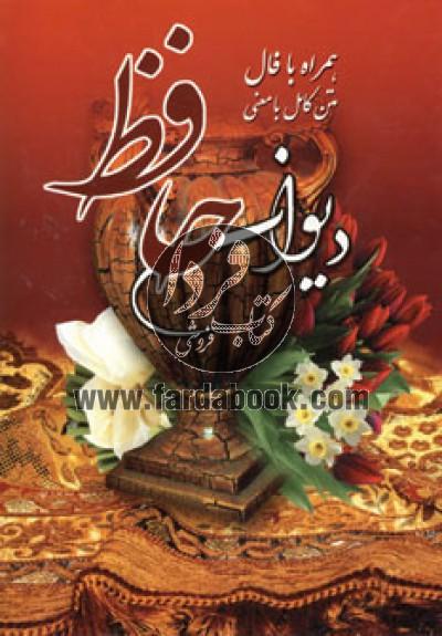 دیوان حافظ همراه با فال